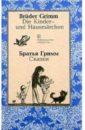 Сказки (Die Kinder - und Hausmarchen). На немецком и русском языках