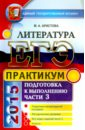 ЕГЭ 2015 Литература. Практикум. Часть 3, Аристова Мария Александровна