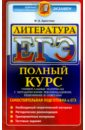 ЕГЭ Литература. Полный курс, Аристова Мария Александровна