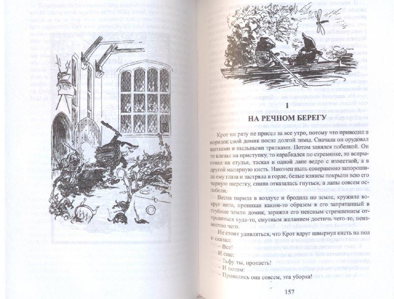 Иллюстрация 1 из 18 для Ветер в ивах (The Wind in the Willows): Повесть. - на русском и английском языках - Кеннет Грэм | Лабиринт - книги. Источник: Лабиринт