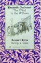 Ветер в ивах (The Wind in the Willows): Повесть. - на русском и английском языках