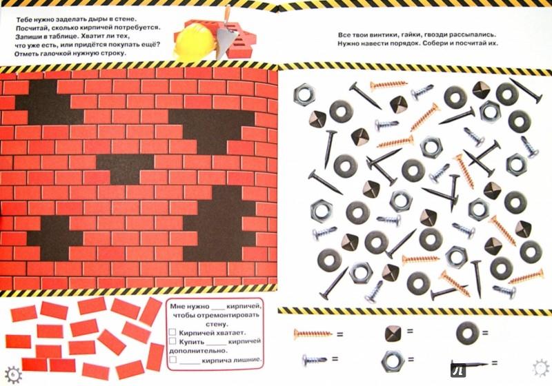 Иллюстрация 1 из 12 для Ящик с инструментами. Головоломки, игры, лабиринты | Лабиринт - книги. Источник: Лабиринт