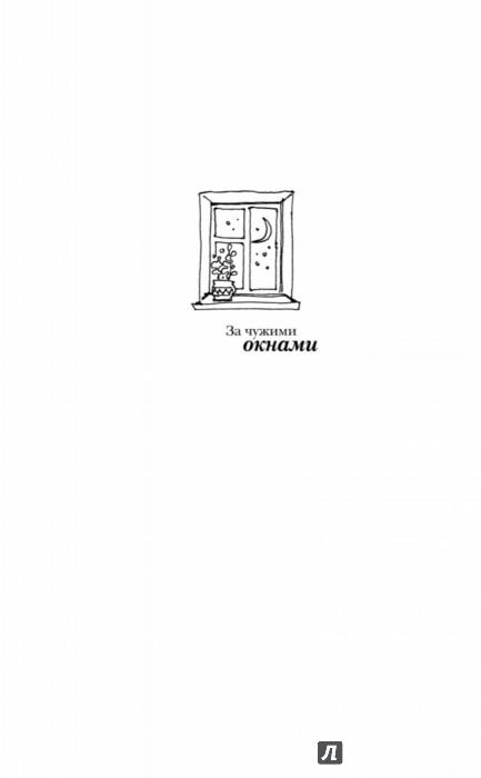 Иллюстрация 1 из 12 для А жизнь была совсем хорошая… - Мария Метлицкая   Лабиринт - книги. Источник: Лабиринт