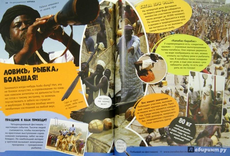 Иллюстрация 1 из 18 для Африка. Все, о чем ты хочешь знать - Клайв Гиффорд | Лабиринт - книги. Источник: Лабиринт