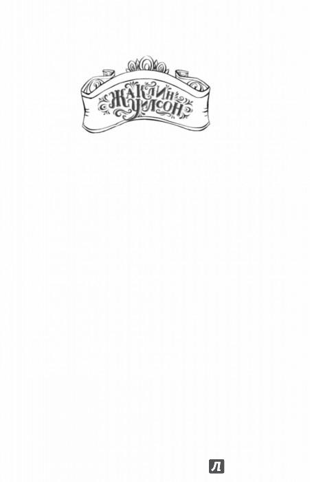 Иллюстрация 1 из 31 для История Трейси Бикер - Жаклин Уилсон | Лабиринт - книги. Источник: Лабиринт