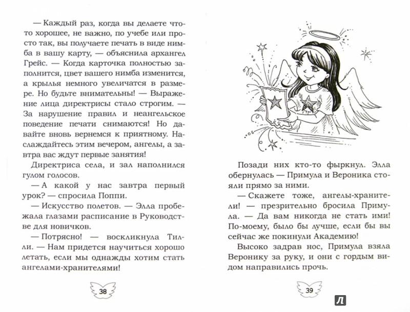 Иллюстрация 1 из 2 для Новые друзья - Мишель Мизра | Лабиринт - книги. Источник: Лабиринт