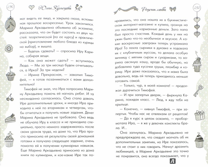 Иллюстрация 1 из 16 для Рецепт любви - Юлия Кузнецова | Лабиринт - книги. Источник: Лабиринт