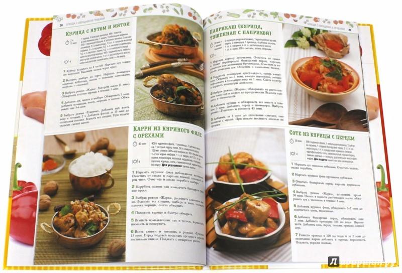 Иллюстрация 1 из 6 для 100 лучших рецептов блюд из курицы в мультиварке | Лабиринт - книги. Источник: Лабиринт