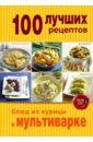 100 лучших рецептов блюд из курицы в мультиварке