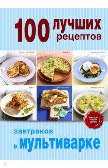 100 лучших рецептов завтраков в мультиварке олег толстенко 100 фантастических рецептов из огурцов