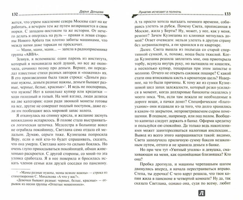 Иллюстрация 1 из 32 для Лунатик исчезает в полночь - Дарья Донцова | Лабиринт - книги. Источник: Лабиринт