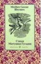 Стихи Матушки Гусыни (Mother Goose Rhymes): Сборник. - На английском и русском языке