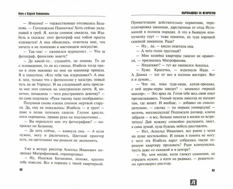 Иллюстрация 1 из 26 для Ныряльщица за жемчугом - Литвинова, Литвинов | Лабиринт - книги. Источник: Лабиринт