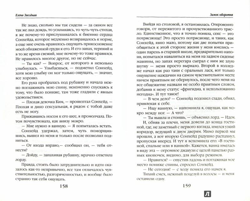 Иллюстрация 1 из 20 для Замок Оборотня - Елена Звездная | Лабиринт - книги. Источник: Лабиринт