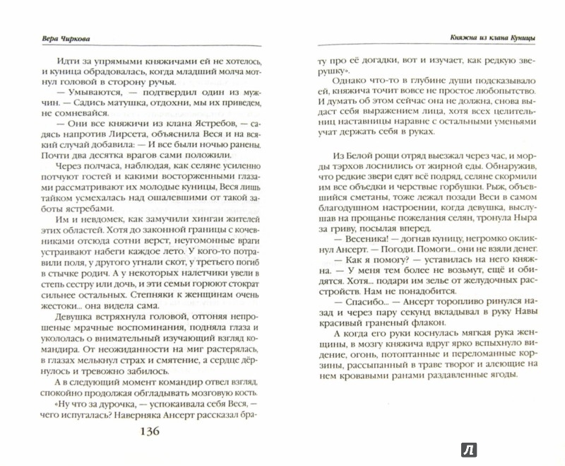 Иллюстрация 1 из 16 для Княжна из клана Куницы. Книга первая. Свободный выбор - Вера Чиркова | Лабиринт - книги. Источник: Лабиринт