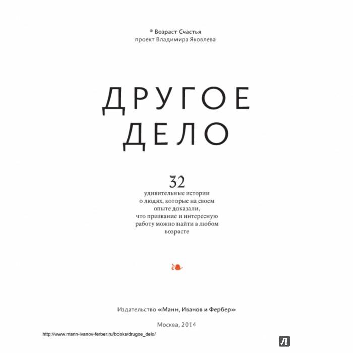 Иллюстрация 1 из 44 для Другое дело. 32 удивительные истории, которые доказали, что призвание можно найти в любом возрасте - Владимир Яковлев   Лабиринт - книги. Источник: Лабиринт