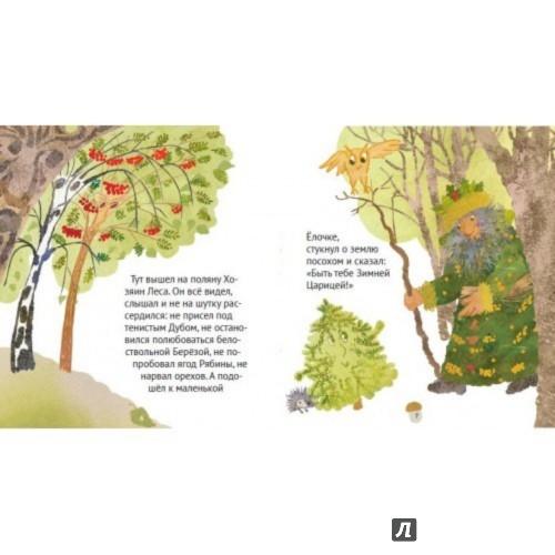 Иллюстрация 1 из 20 для Сказка о маленькой Ёлочке - Марина Аромштам | Лабиринт - книги. Источник: Лабиринт