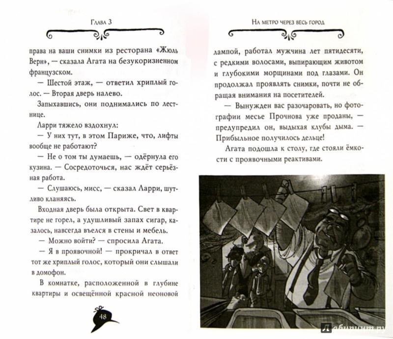 Иллюстрация 1 из 25 для Агата Мистери. Убийство на Эйфелевой башне - Стив Стивенсон | Лабиринт - книги. Источник: Лабиринт