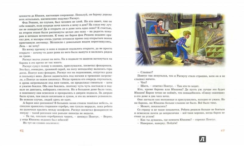 Иллюстрация 1 из 28 для Расмус, Понтус и Растяпа - Астрид Линдгрен | Лабиринт - книги. Источник: Лабиринт