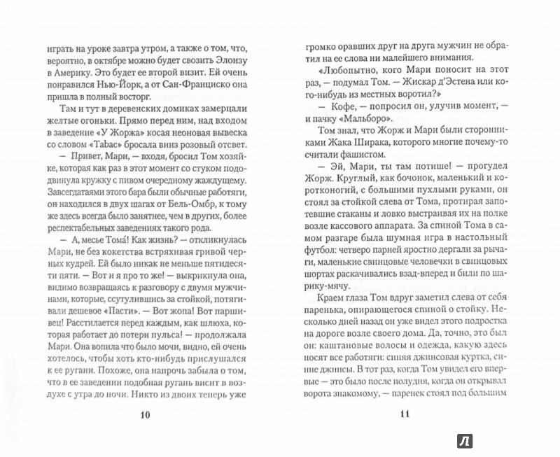 Иллюстрация 1 из 8 для Тот, кто следовал за мистером Рипли - Патриция Хайсмит | Лабиринт - книги. Источник: Лабиринт