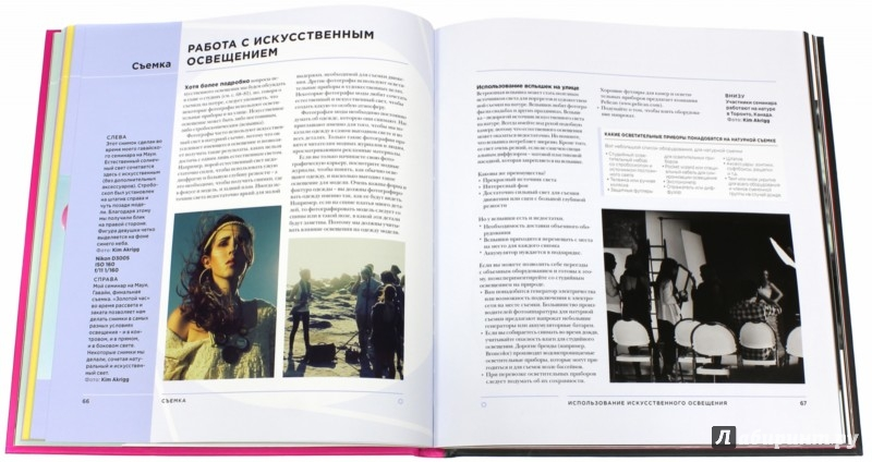 Иллюстрация 1 из 29 для Модная фотосъемка. Руководство для fashion-фотографов - Лара Джэйд | Лабиринт - книги. Источник: Лабиринт
