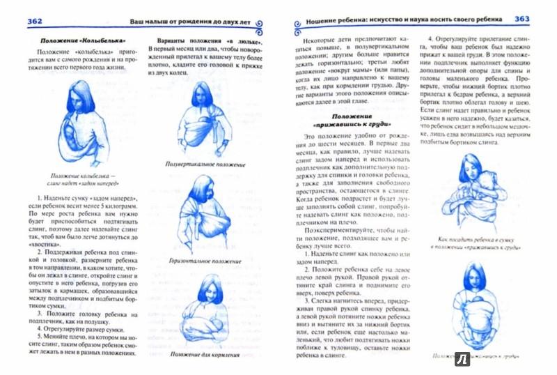 Иллюстрация 1 из 11 для Ваш малыш от рождения до двух лет - Сирс, Сирс, Сирс, Сирс | Лабиринт - книги. Источник: Лабиринт