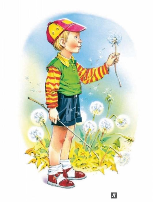 Иллюстрация 1 из 30 для Денискины рассказы - Виктор Драгунский | Лабиринт - книги. Источник: Лабиринт