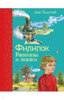 Филипок. Рассказы и сказки сказки и рассказы для детей в 2 х томах