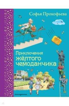 Приключения желтого чемоданчика микстура с цитралью в омске