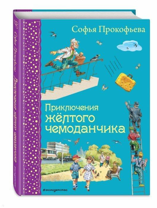 Иллюстрация 1 из 74 для Приключения желтого чемоданчика - Софья Прокофьева | Лабиринт - книги. Источник: Лабиринт