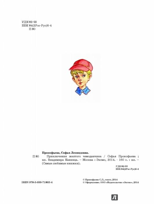 Иллюстрация 1 из 64 для Приключения желтого чемоданчика - Софья Прокофьева   Лабиринт - книги. Источник: Лабиринт