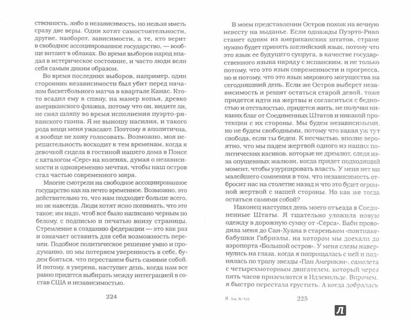 Иллюстрация 1 из 6 для Дом на берегу лагуны - Росарио Ферре   Лабиринт - книги. Источник: Лабиринт