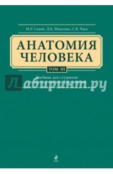 Анатомия человека. Учебник в 3-х томах. Том 3 анатомия человека в 2 х томах том 1 cd