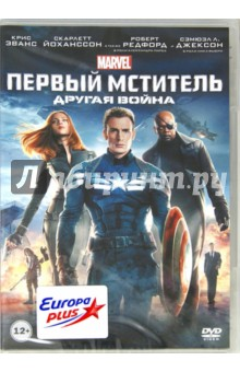 Первый мститель: Другая война (DVD)