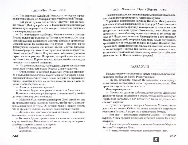 Иллюстрация 1 из 20 для Анжелика. Путь в Версаль - Анн Голон | Лабиринт - книги. Источник: Лабиринт