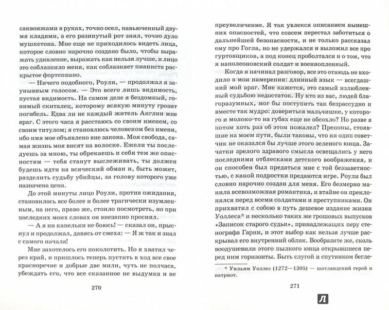 Иллюстрация 1 из 33 для Сент-Ив - Роберт Стивенсон | Лабиринт - книги. Источник: Лабиринт