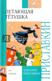 Летающая тетушка. Сказки, рассказы сказки и рассказы для детей в 2 х томах
