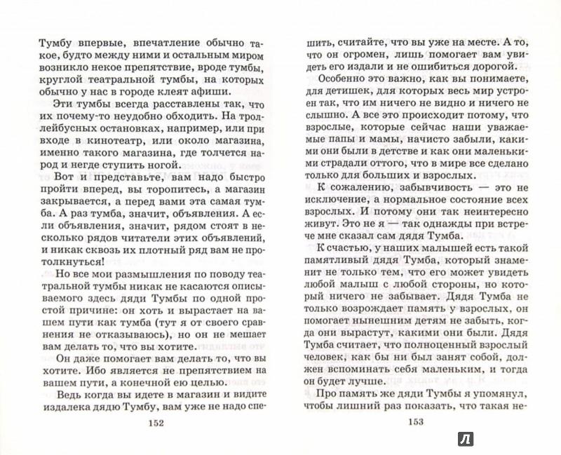 Иллюстрация 1 из 19 для Летающая тетушка. Сказки, рассказы - Анатолий Приставкин | Лабиринт - книги. Источник: Лабиринт
