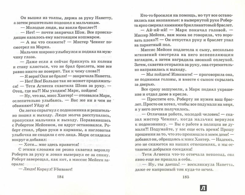Иллюстрация 1 из 11 для Приключения Шона Малыша - Наталья Антонова | Лабиринт - книги. Источник: Лабиринт