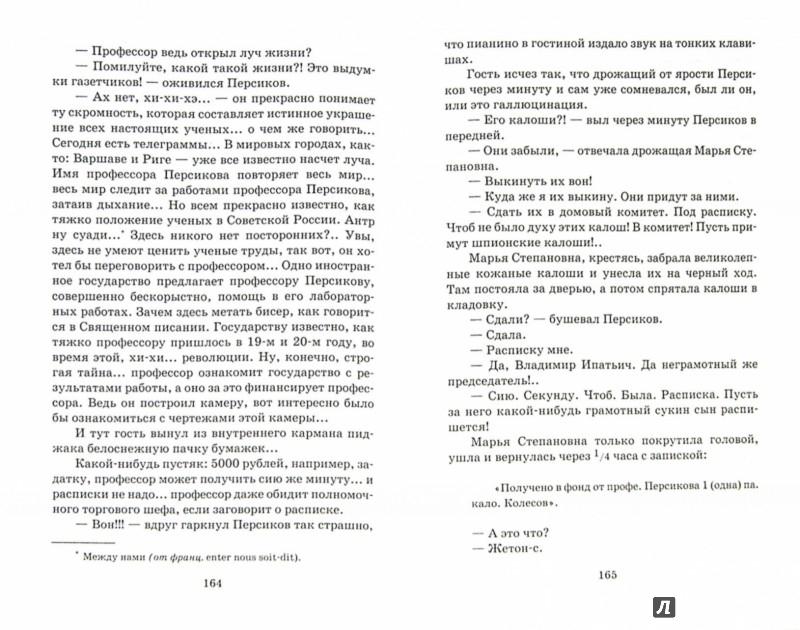 Иллюстрация 1 из 9 для Собачье сердце. Роковые яйца. Театральный роман - Михаил Булгаков | Лабиринт - книги. Источник: Лабиринт