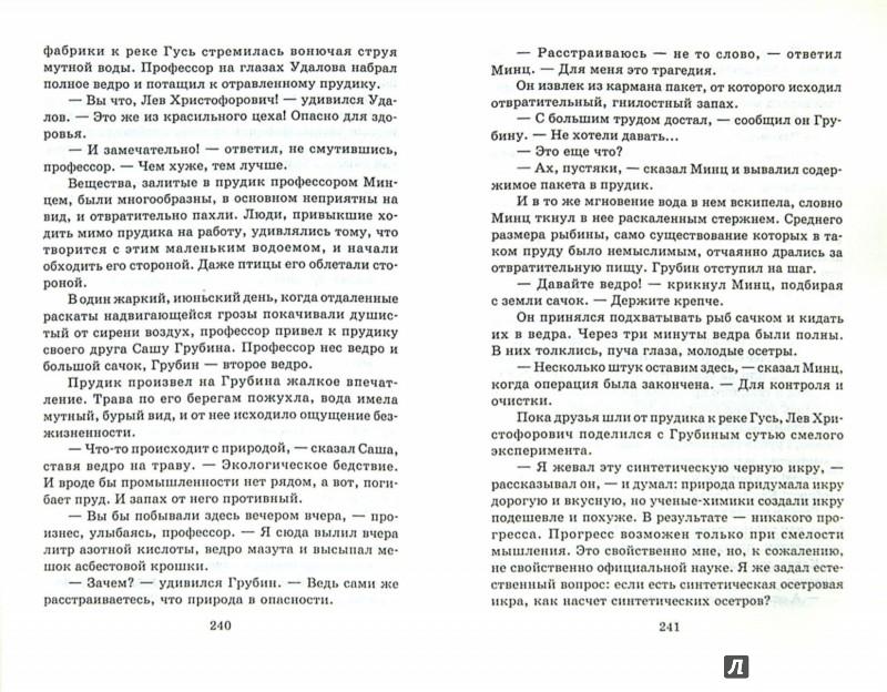 Иллюстрация 1 из 20 для Чудеса в Гусляре - Кир Булычев | Лабиринт - книги. Источник: Лабиринт