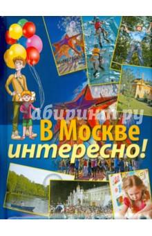 В Москве интересно! первов м рассказы о русских ракетах книга 2