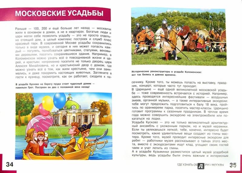 Иллюстрация 1 из 31 для В Москве интересно! - Дмитриева, Ульяненкова, Хлебникова | Лабиринт - книги. Источник: Лабиринт