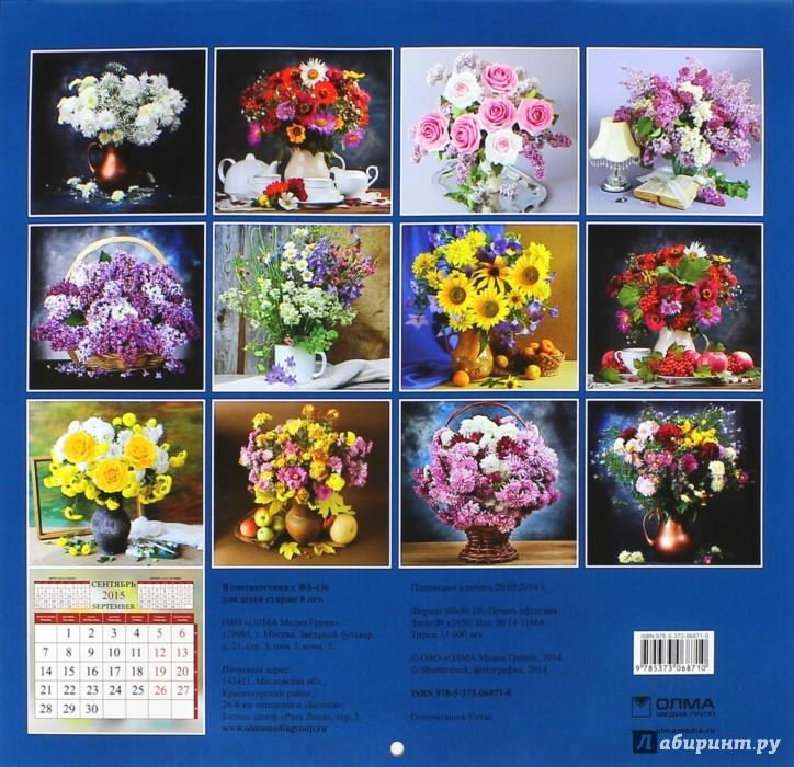 Иллюстрация 1 из 2 для Календарь 2015. Букеты (12 листов) | Лабиринт - сувениры. Источник: Лабиринт