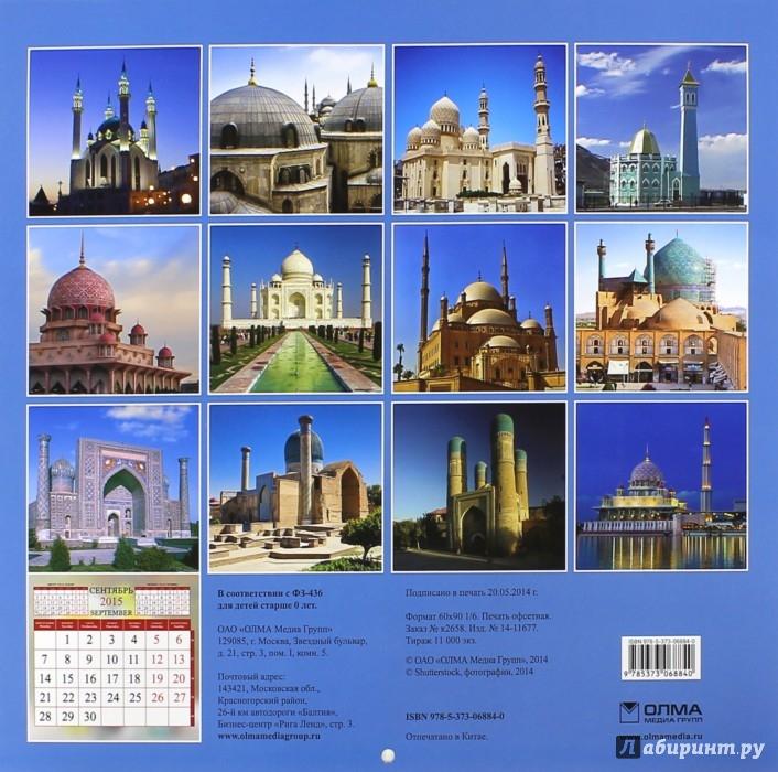 Иллюстрация 1 из 2 для Календарь 2015. Мусульманские святыни (12 листов)   Лабиринт - сувениры. Источник: Лабиринт