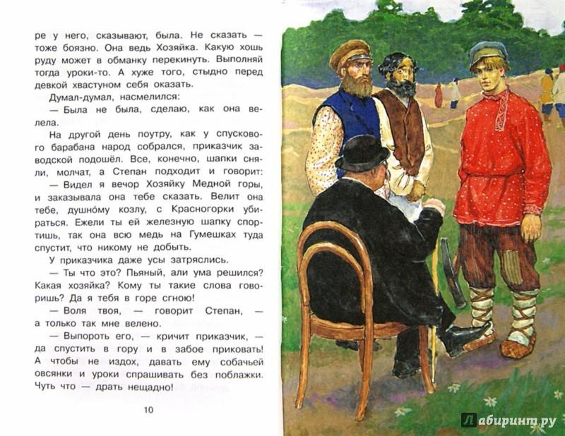 Иллюстрация 1 из 14 для Малахитовая шкатулка - Павел Бажов | Лабиринт - книги. Источник: Лабиринт