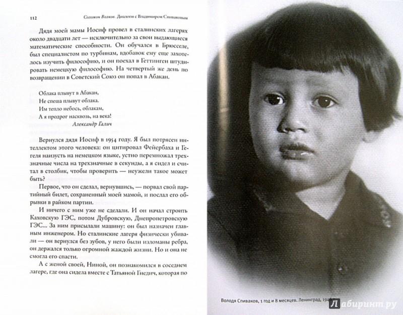 Иллюстрация 1 из 17 для Диалоги с Владимиром Спиваковым - Соломон Волков | Лабиринт - книги. Источник: Лабиринт