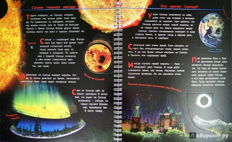 Иллюстрация 1 из 10 для Космос - Оксана Абрамова | Лабиринт - книги. Источник: Лабиринт