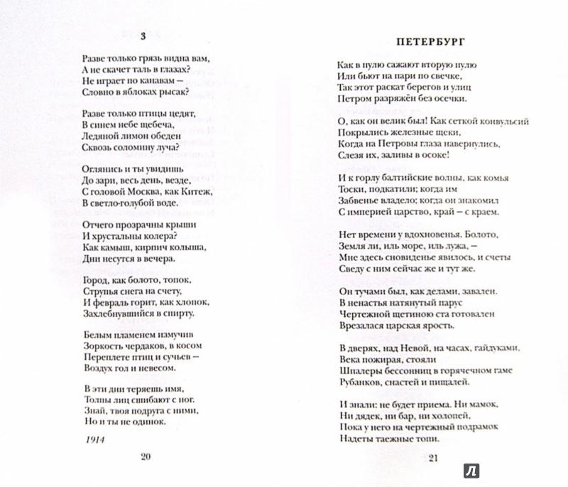 Иллюстрация 1 из 9 для Поэзия - Борис Пастернак | Лабиринт - книги. Источник: Лабиринт