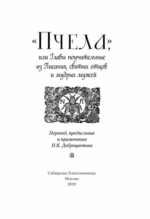 Иллюстрация 1 из 39 для Пчела, или Главы поучительные из Писания, святых отцов и мудрых мужей | Лабиринт - книги. Источник: Лабиринт